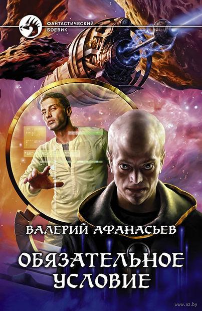 Обязательное условие. Валерий Афанасьев