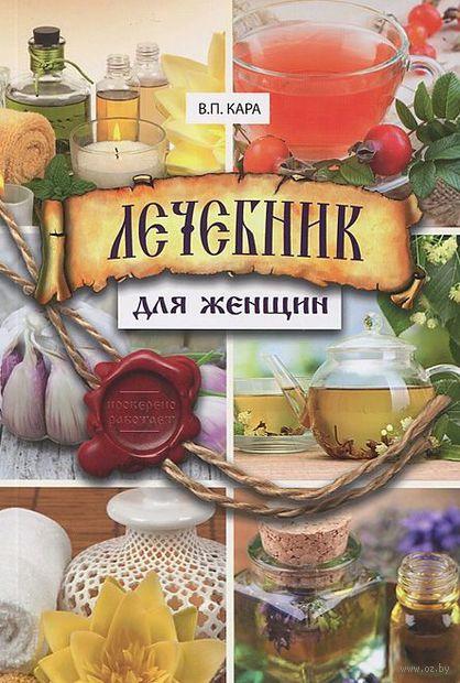 Лечебник для женщин. Валентина Кара
