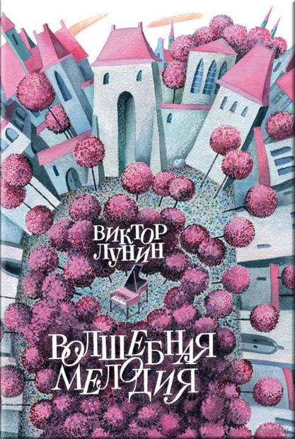 Волшебная мелодия. Виктор Лунин