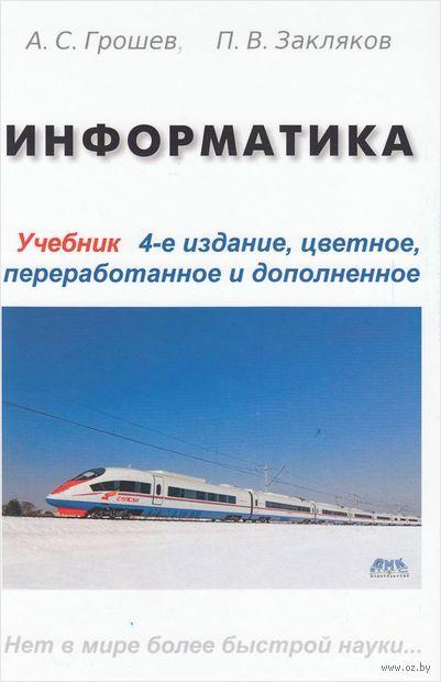 Информатика. П. Закляков, А. Грошев