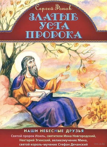 Златые уста пророка. Сергей Фонов