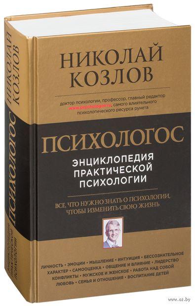 Психологос. Энциклопедия практической психологии. Николай Козлов