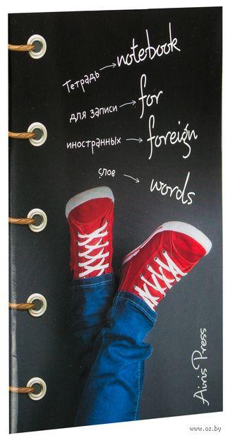 """Тетрадь для записи иностранных слов """"Красные кеды"""""""