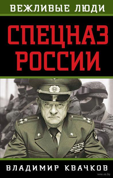 Спецназ России. Владимир Квачков