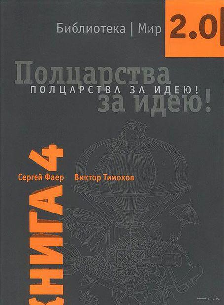 Полцарства за идею!. Сергей Фаер, Виктор Тимохов