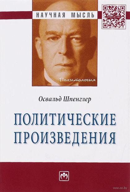 Политические произведения. Освальд Шпенглер