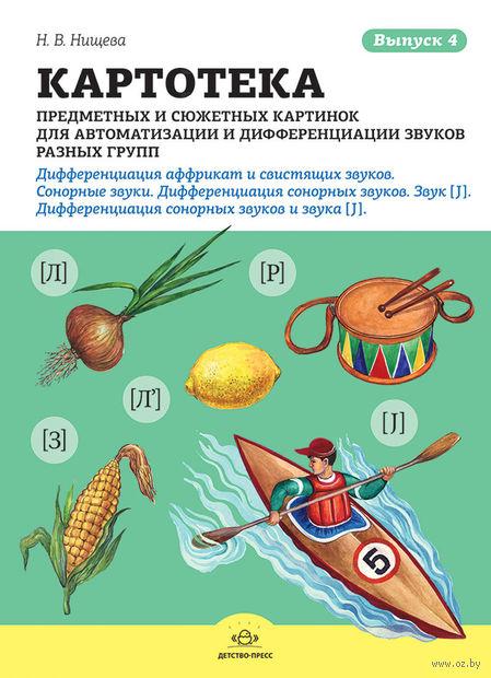 """Сонорные звуки, звук [л""""], [р], [р""""], [j]. Дифференциация сонорных звуков и звука [j]. Наталия Нищева"""