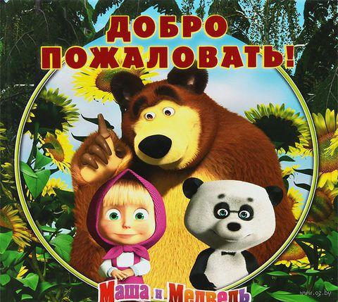Маша и Медведь. Добро пожаловать!
