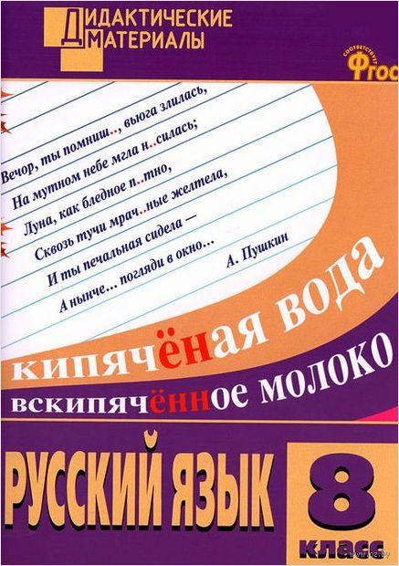 Русский язык. 8 класс. Разноуровневые задания