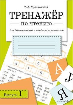 Тренажер по чтению. Выпуск 1. Татьяна Куликовская