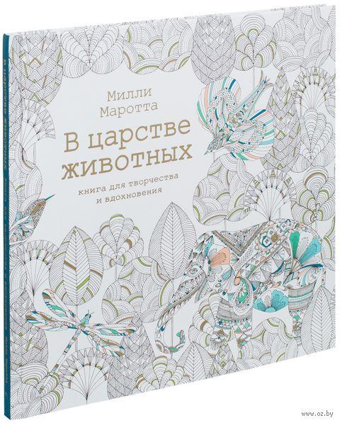 В царстве животных. Книга для творчества и вдохновения. Милли Маротта