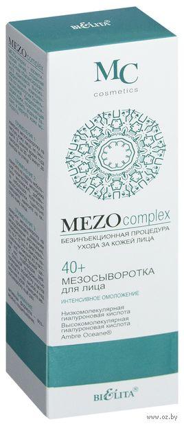 """МезоСыворотка для лица """"Интенсивное омоложение"""" (20 мл)"""