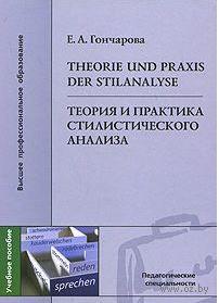 Теория и практика стилистического анализа. Евгения Гончарова