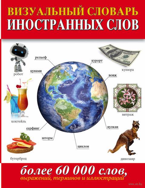 Визуальный словарь иностранных слов — фото, картинка