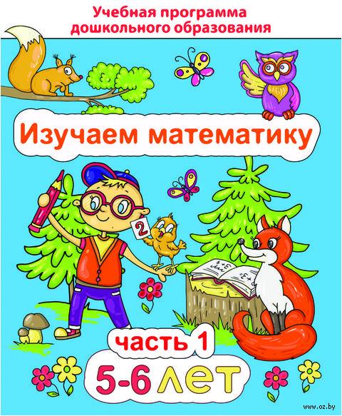 Изучаем математику, для детей 5-6 лет (В двух частях, часть 1). Е. Михед