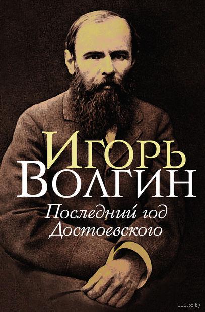 Последний год Достоевского — фото, картинка