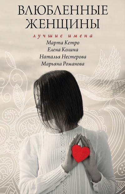 Влюбленные женщины. Лучшие имена (Комплект из 4-х книг) — фото, картинка