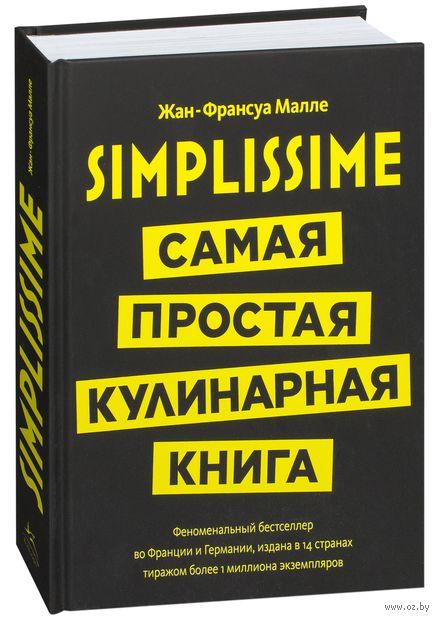Simplissime. Самая простая кулинарная книга — фото, картинка