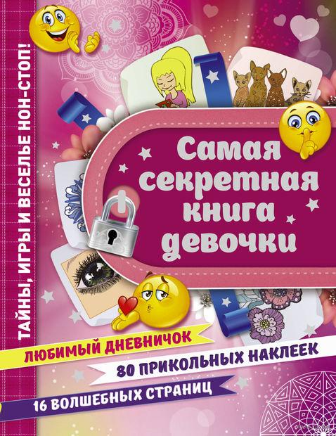 Самая секретная книга девочки — фото, картинка