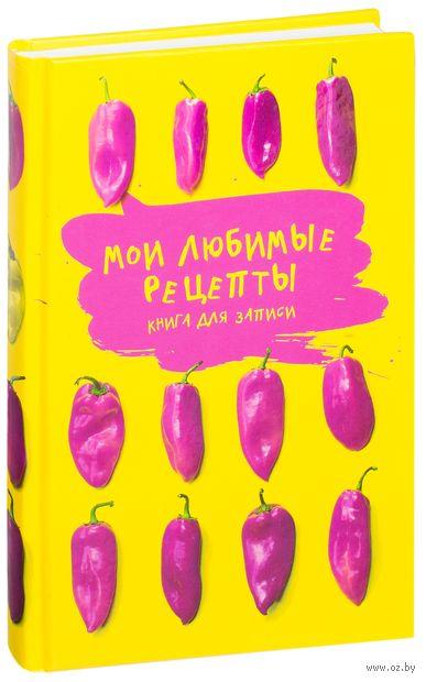 Мои любимые рецепты. Книга для записи рецептов (Яркие перчики) — фото, картинка