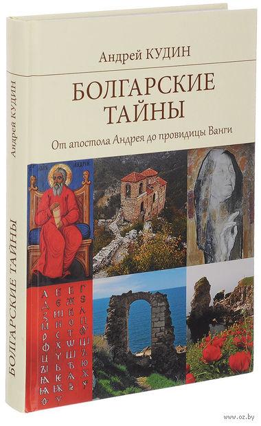 Болгарские тайны. От апостола Андрея до провидицы Ванги — фото, картинка