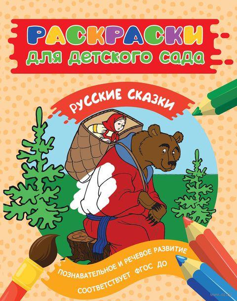 Раскраски для детского сада. Русские сказки — фото, картинка