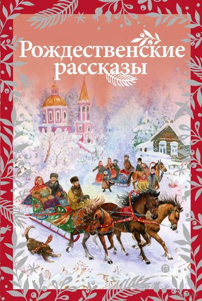 Рождественские рассказы — фото, картинка