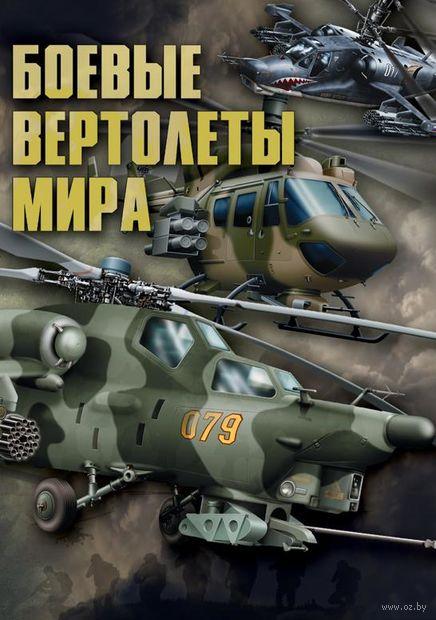 Боевые вертолеты мира — фото, картинка