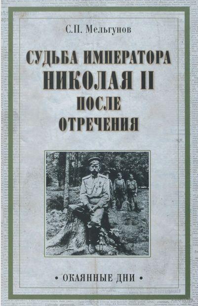 Судьба императора Николая II после отречения — фото, картинка