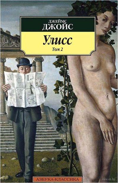 Улисс. В двух томах. Том 2 (м) — фото, картинка