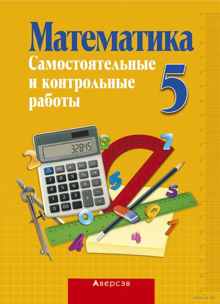 Математика. 5 класс. Самостоятельные и контрольные работы — фото, картинка