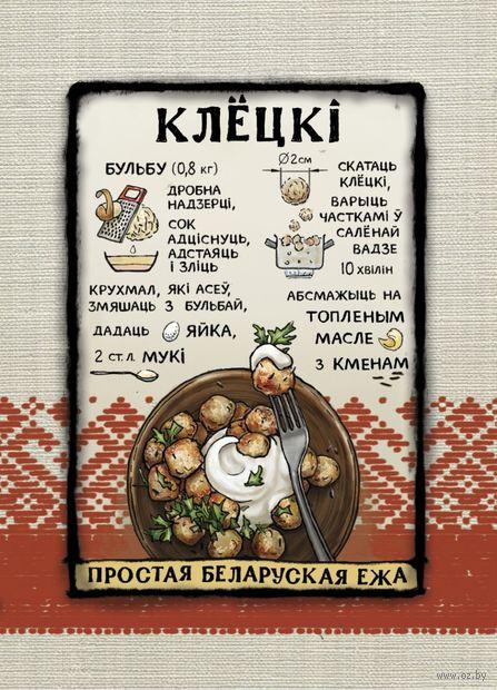 """Открытка """"Клёцкі"""" — фото, картинка"""