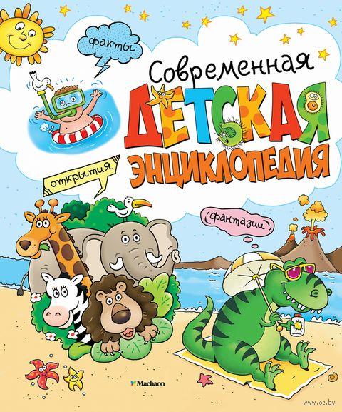 Современная детская энциклопедия — фото, картинка