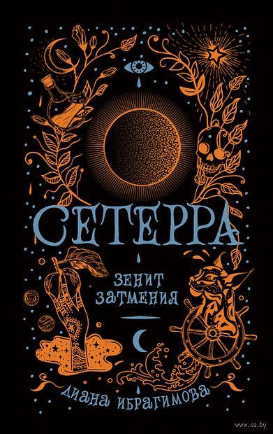 Сетерра. Зенит затмения — фото, картинка