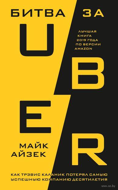 Битва за Uber. Как Трэвис Каланик потерял самую успешную компанию десятилетия — фото, картинка