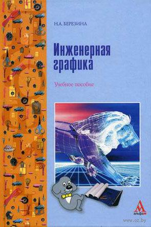 Инженерная графика. Наталия Березина