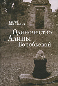 Одиночество Алины Воробьевой. Драган Мияилович
