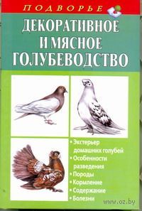Декоративное и мясное голубеводство. Александр Винюков