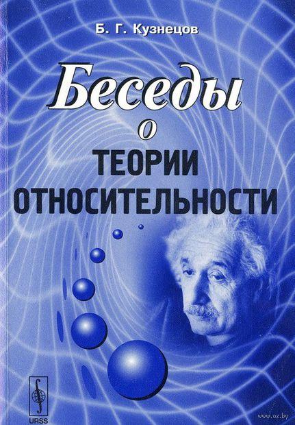 Беседы о теории относительности. Борис  Кузнецов