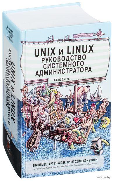 Unix и Linux. Руководство системного администратора. Эви Немет, Гарт Снайдер, Трент Хейн, Бэн Уэйли