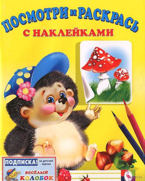Ёжик. Раскраска с наклейками — фото, картинка