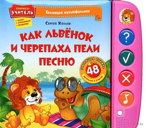 Как Львенок и Черепаха песню пели. Книжка-игрушка. Сергей Козлов