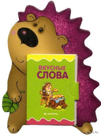 Вкусные слова. Книжка-игрушка. Наталья Мигунова