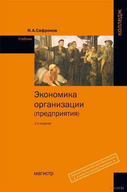 Экономика организации (предприятия). Н. Сафронов
