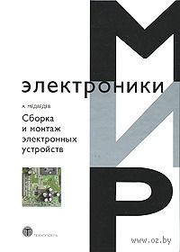 Сборка и монтаж электронных устройств. А. Медведев