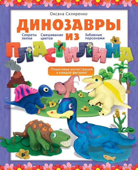 Динозавры из пластилина. Оксана Скляренко
