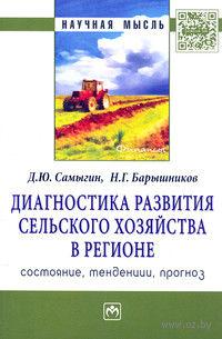 Диагностика развития сельского хозяйства региона. Состояние, тенденции, прогноз. Д. Самыгин , Н. Барышников