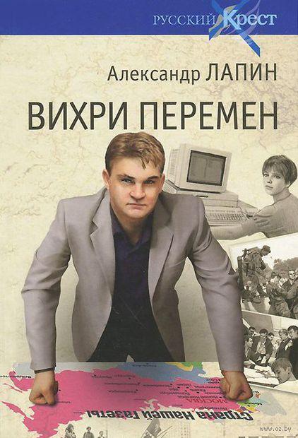 Вихри перемен. Александр Лапин