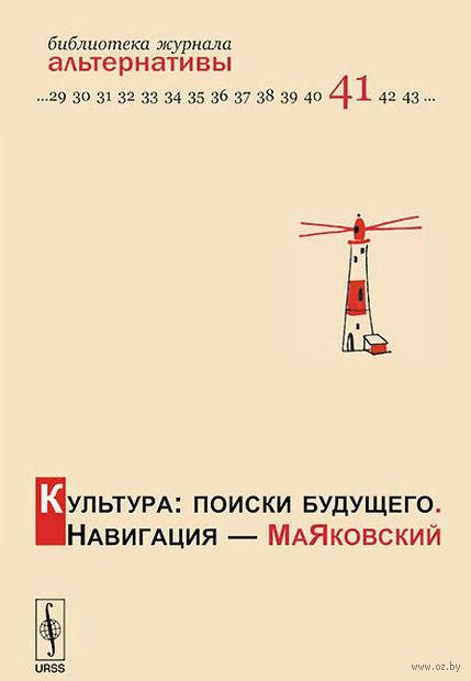 Культура. Поиски будущего. Навигация - Маяковский