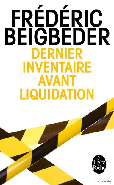 Dernier inventaire avant liquidation. Фредерик Бегбедер